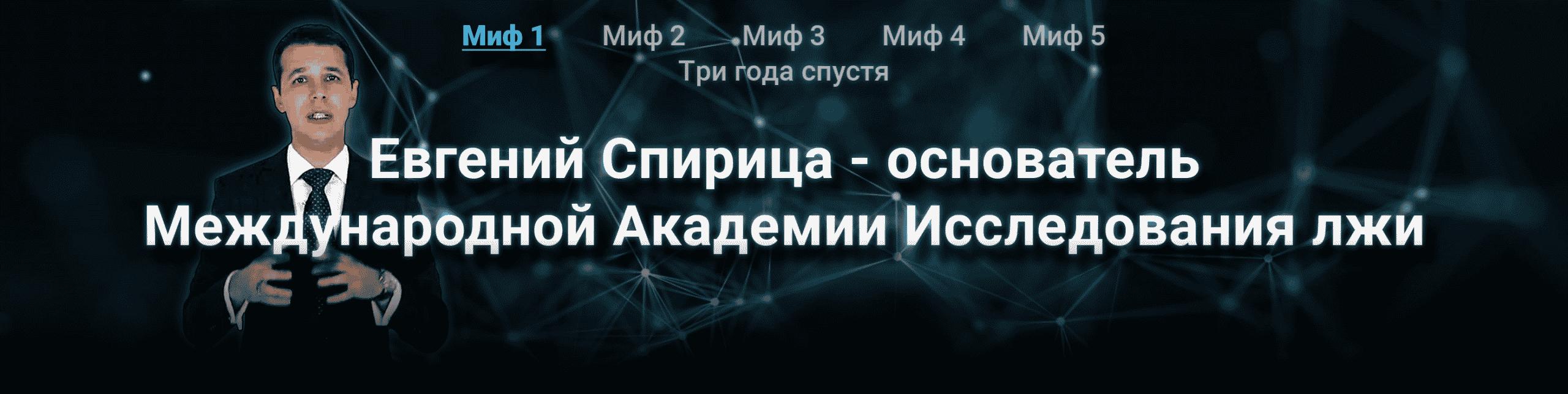 Евгений Спирица; Международная Академия Исследования Лжи; ICDS Group; Миф #1: Евгений Спирица — основатель Международной Академии Исследования лжи