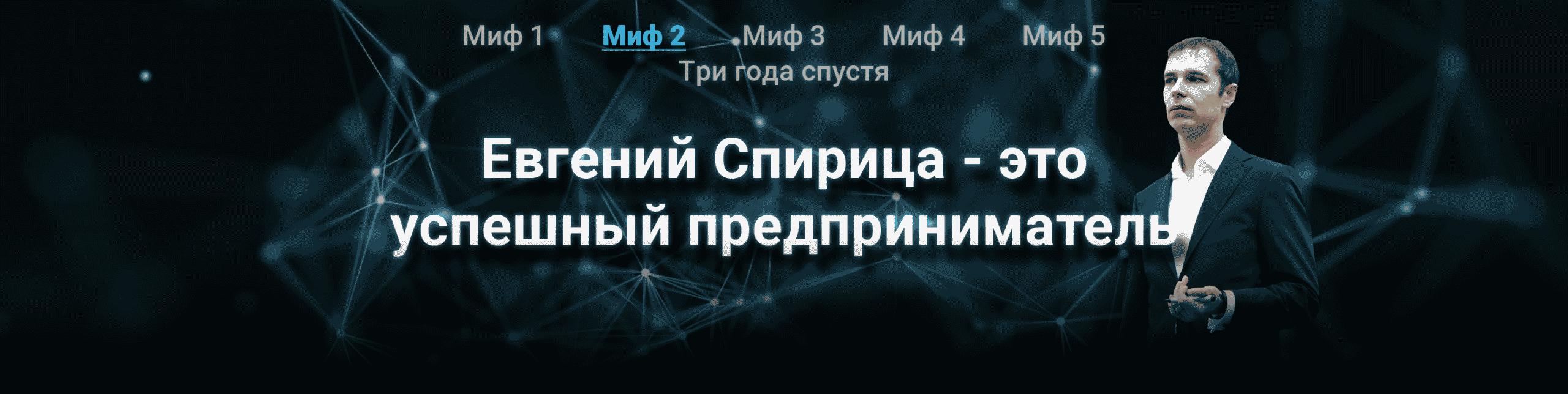 Евгений Спирица; Международная Академия Исследования Лжи; ICDS Group; Миф #2: Евгений Спирица — это успешный предприниматель