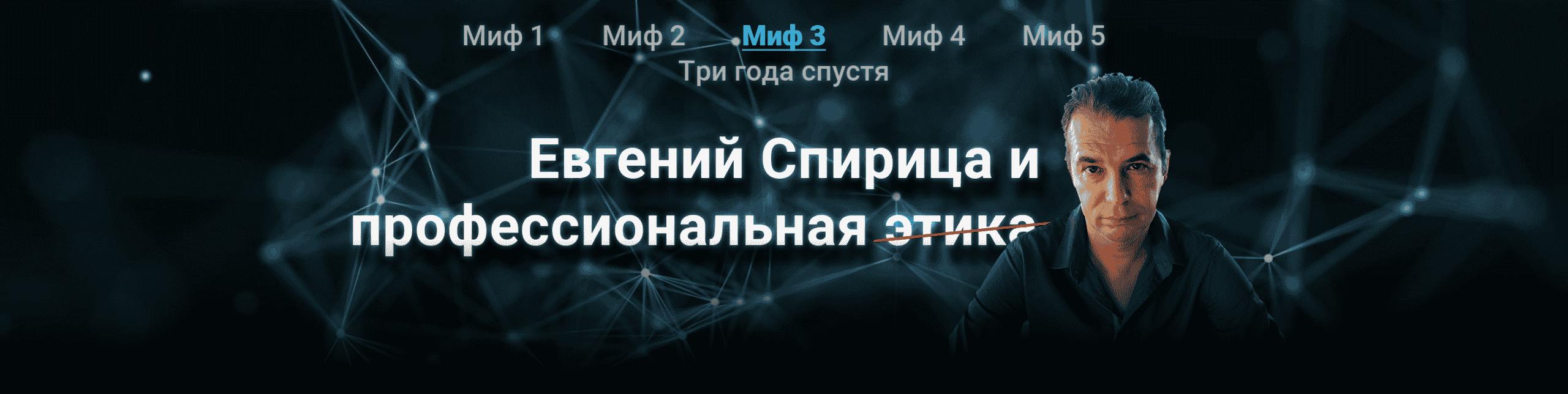 Евгений Спирица; Международная Академия Исследования Лжи; ICDS Group; Миф #3: Евгений Спирица и профессиональная этика