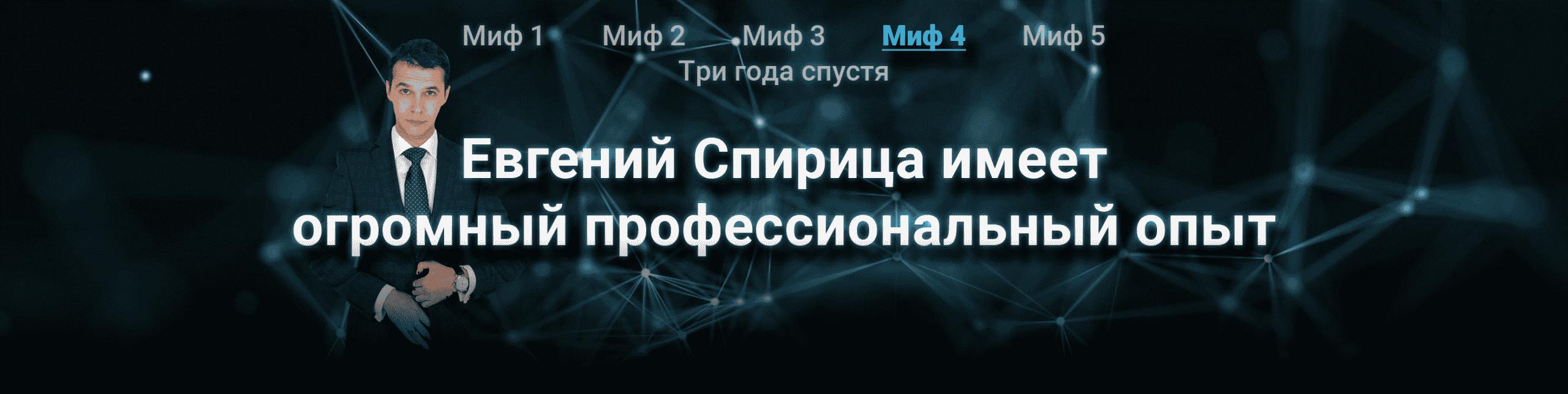 Евгений Спирица; Международная Академия Исследования Лжи; ICDS Group; Миф #4: Евгений Спирица имеет огромный профессиональный опыт