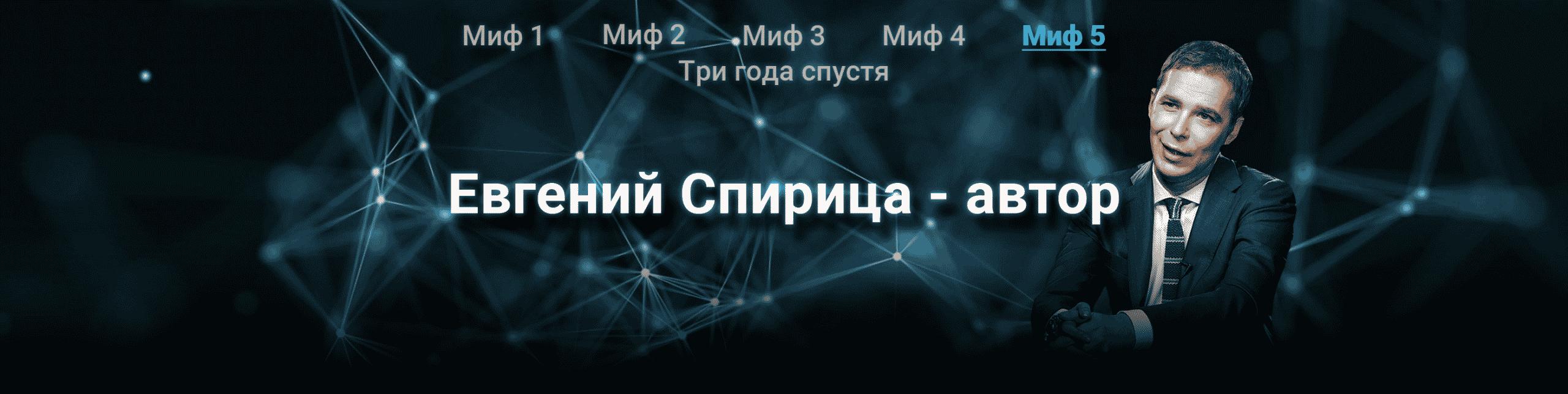 Евгений Спирица; Международная Академия Исследования Лжи; ICDS Group; Миф #5: Евгений Спирица — автор