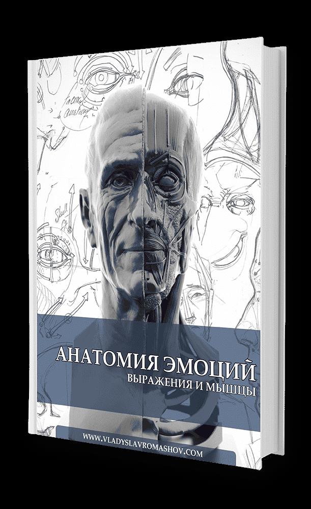 Анатомия эмоций: Выраэения и Мышцы - 2019 - Владислав Ромашов (Vladyslav Romashov)